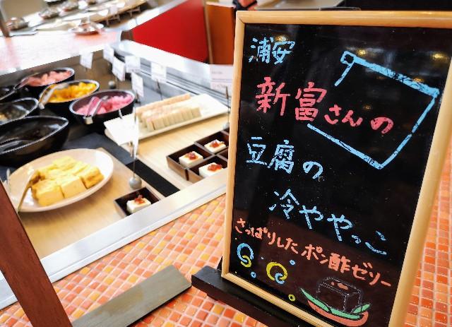 千葉・浦安「シェラトン・グランデ・トーキョーベイ・ホテル」朝食ビュッフェ和惣菜(グランカフェ)