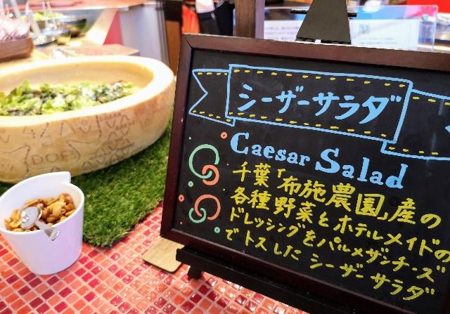 千葉・浦安「シェラトン・グランデ・トーキョーベイ・ホテル」ビュッフェのシーザーサラダ(グランカフェ)