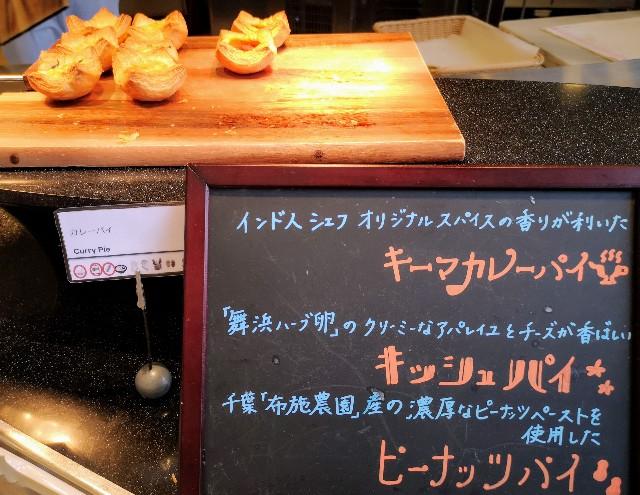 千葉・浦安「シェラトン・グランデ・トーキョーベイ・ホテル」朝食のキッシュ(グランカフェ)