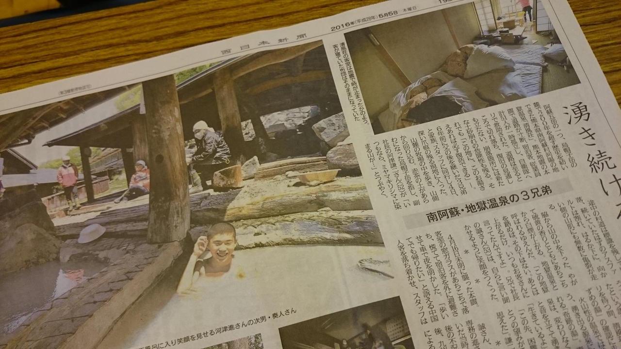 熊本地震 新聞