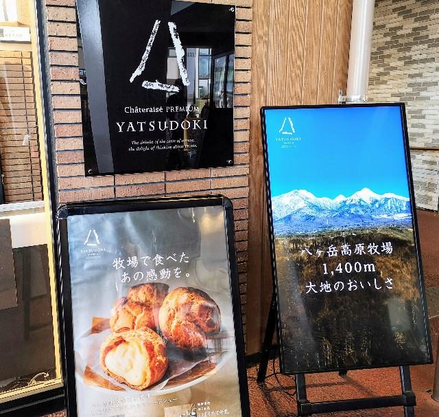 東京・「Chateraise PREMIUM YATSUDOKI ビーンズ阿佐ヶ谷」看板