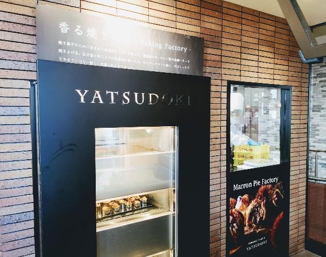 東京・「Chateraise PREMIUM YATSUDOKI ビーンズ阿佐ヶ谷」焼きたて工房