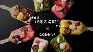 伊藤久右衛門×cake.jp