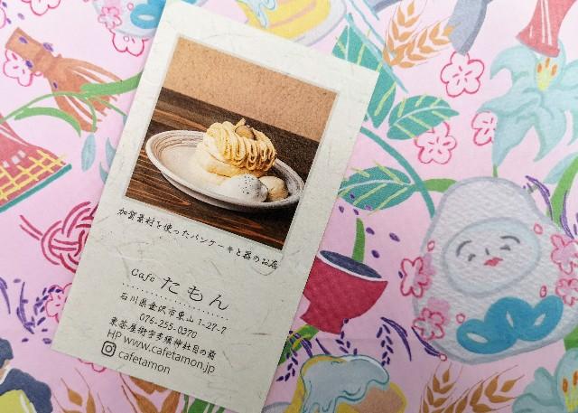 石川県・パンケーキカフェ「Cafe たもん」ショップカード