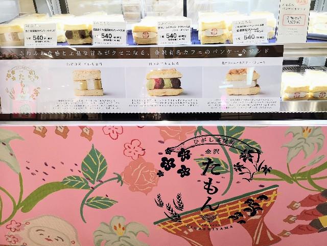 石川県・パンケーキカフェ「Cafe たもん」パンケーキサンド