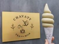 東京都表参道・ティーラテ専門店「CHAVATY」鉄観音ティーソフトクリーム