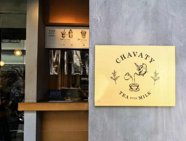 東京都表参道・ティーラテ専門店「CHAVATY」テイクアウト窓口
