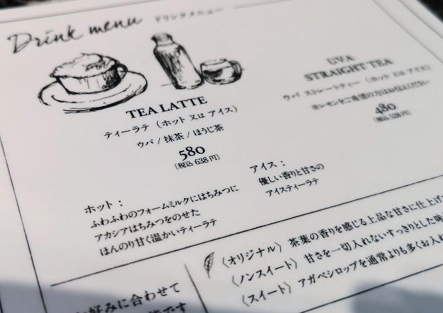 東京都表参道・ティーラテ専門店「CHAVATY」セットドリンクメニュー