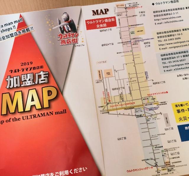 東京都・祖師ヶ谷大蔵「ウルトラマン商店街」加盟店MAP