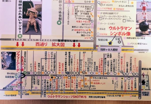 東京都・祖師ヶ谷大蔵「ウルトラマン商店街」加盟店MAP(ウルトラウエストストリート)