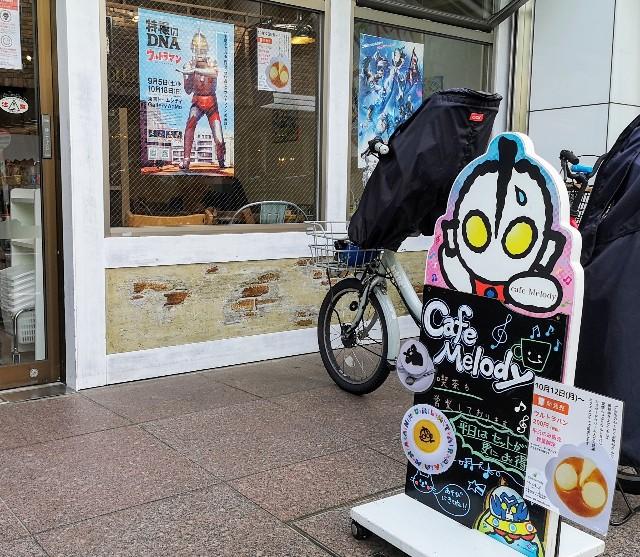 東京都・祖師ヶ谷大蔵「Cafe Melody」外観