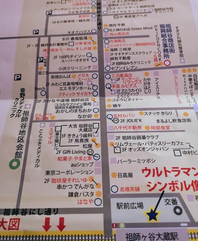 東京都・祖師ヶ谷大蔵「ウルトラマン商店街」加盟店MAP(祖師谷きた通り)