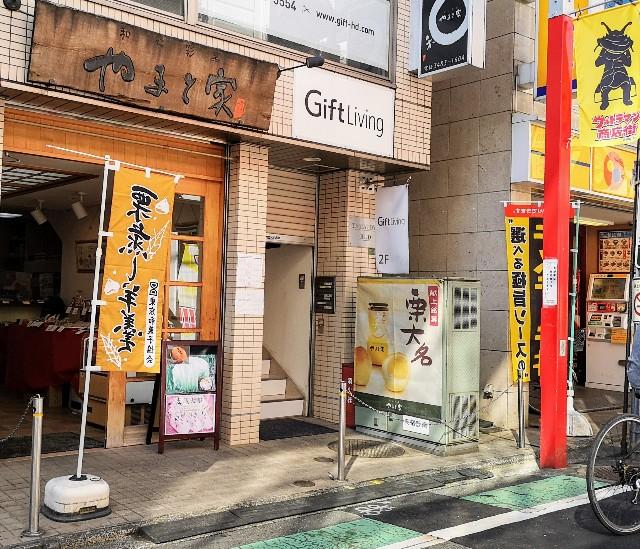 東京都・祖師ヶ谷大蔵「やまと家」外観