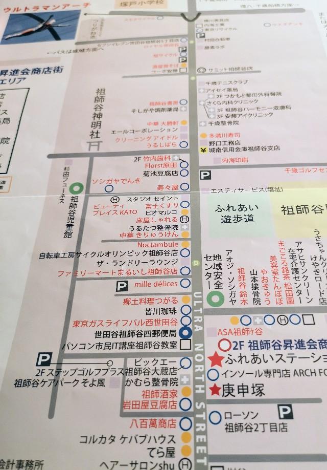 東京都・祖師ヶ谷大蔵「ウルトラマン商店街」加盟店MAP(ウルトラノースストリート)