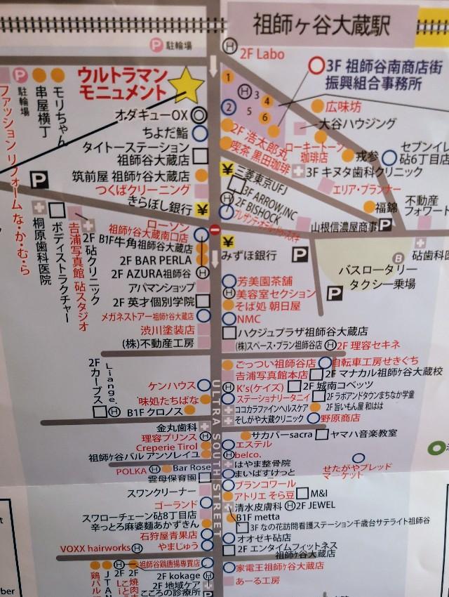 東京都・祖師ヶ谷大蔵「ウルトラマン商店街」加盟店MAP(ウルトラサウスストリート)