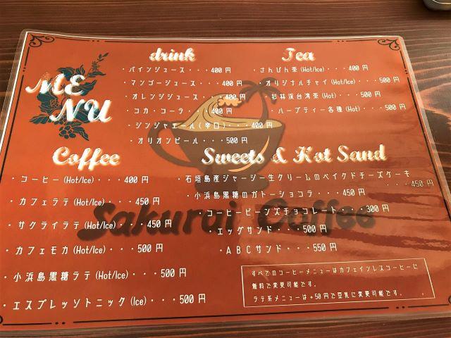 Sakurai Coffee メニュー