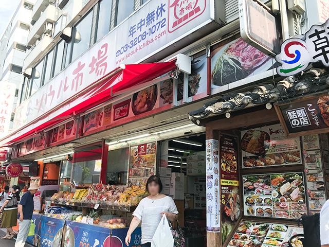 韓国食材を買うなら「ソウル市場」