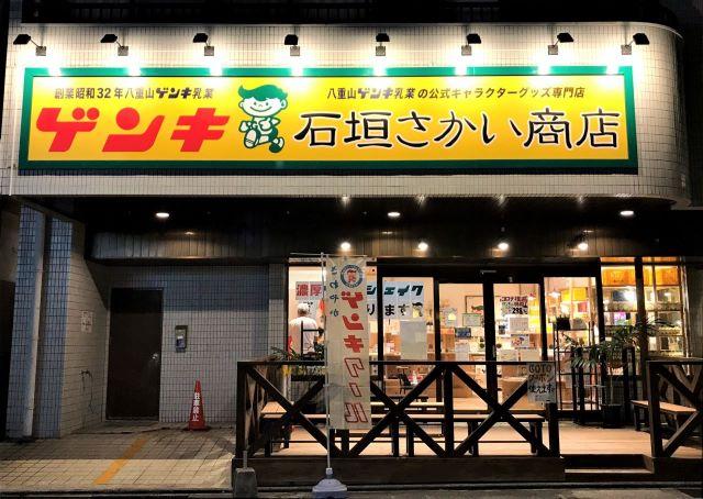 ゲンキ 石垣さかい商店