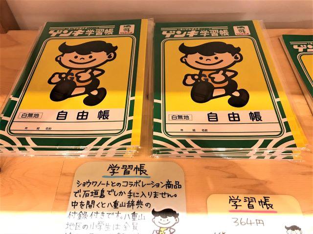 ゲンキ 石垣さかい商店 ノート