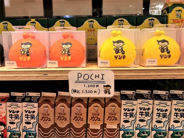 ゲンキ 石垣さかい商店 POCHI