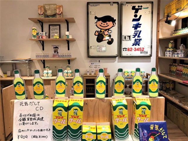ゲンキ 石垣さかい商店 ゲンキCD
