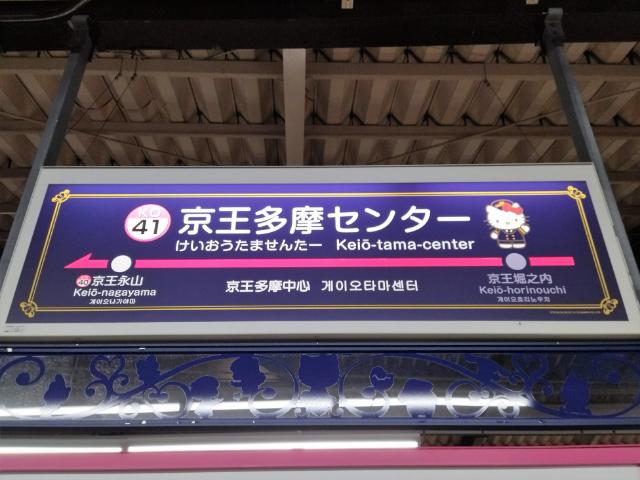 東京サテライトオフィス京王多摩センター駅