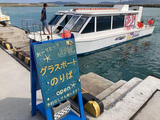 竹富島 グラスボート