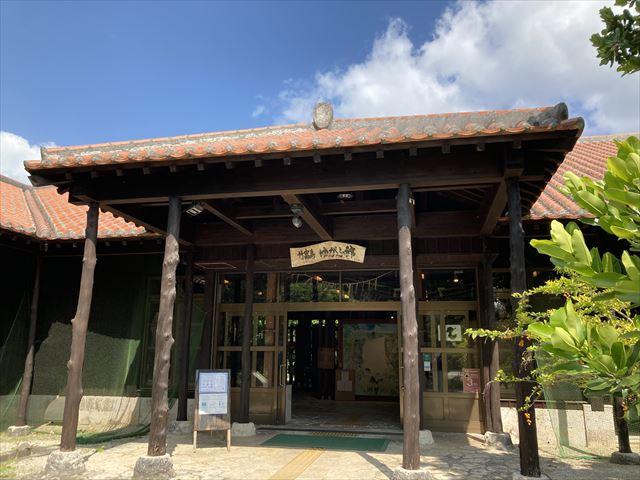 竹富島ゆがふ館