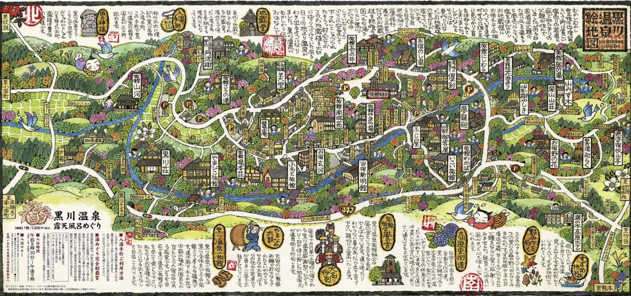 黒川温泉絵地図