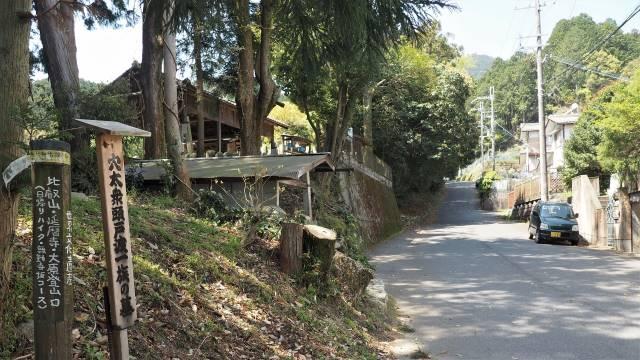 無動寺道入口