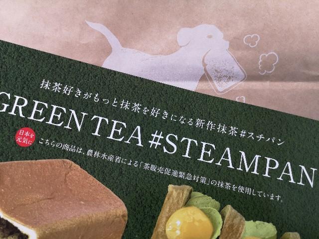 東京都恵比寿・スチーム⽣⾷パン専⾨店「STEAM BREAD EBISU」抹茶好きがもっと抹茶を好きになる#抹茶スチパン(チラシ)