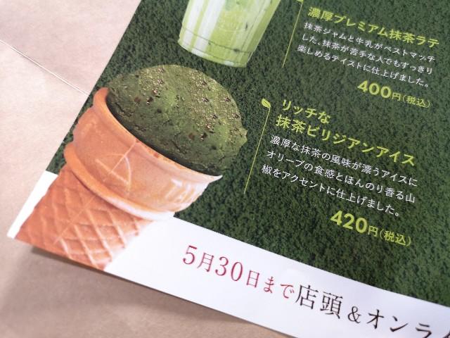 東京都恵比寿・スチーム⽣⾷パン専⾨店「STEAM BREAD EBISU」、「抹茶好きがもっと抹茶を好きになる#抹茶スチパン」(チラシ)3