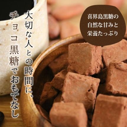 チョコ黒糖