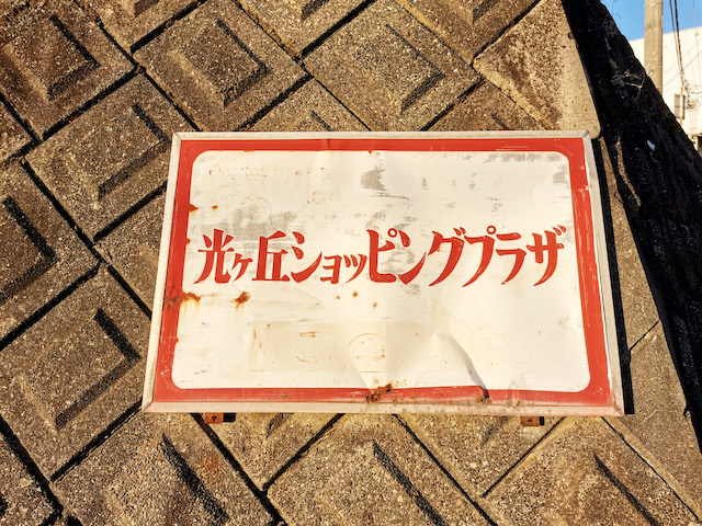 いながきの駄菓子屋探訪44静岡県三島市サイトウ文具店2