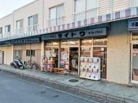 いながきの駄菓子屋探訪44静岡県三島市サイトウ文具店4