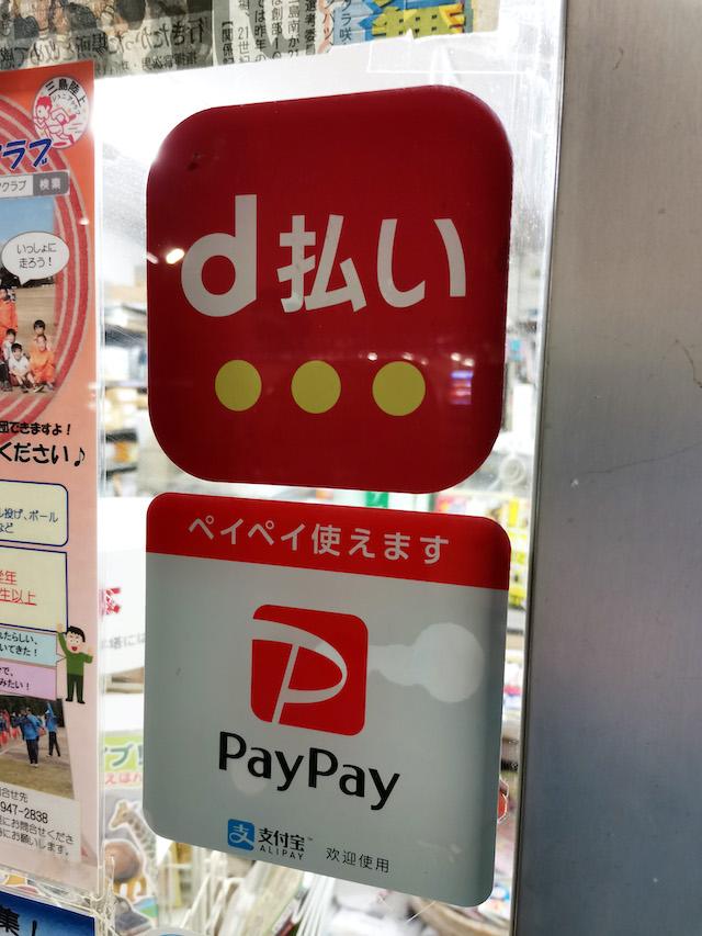 いながきの駄菓子屋探訪44静岡県三島市サイトウ文具店10