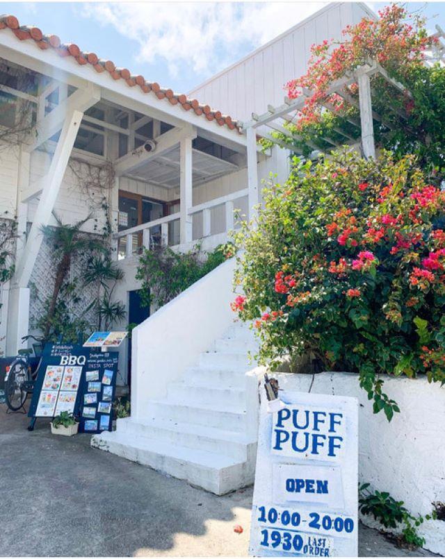 Natural Garden Cafe PUFF PUFF