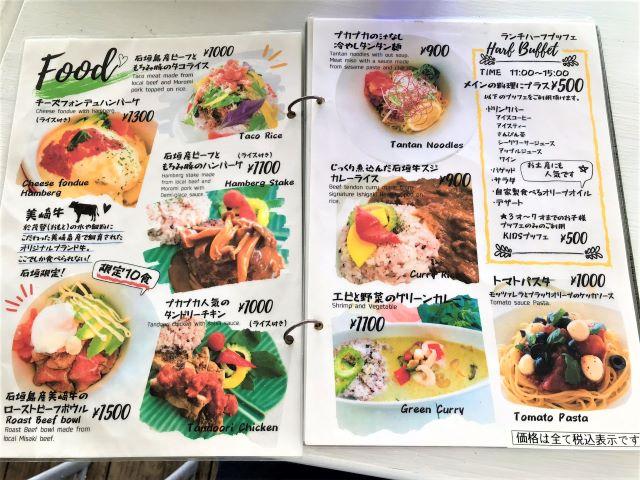 (C)Natural Garden Cafe PUFF PUFF メニュー