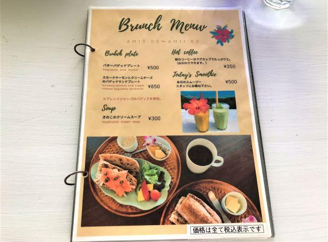 Natural Garden Cafe PUFF PUFF メニュー