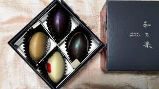 山梨県・スイーツブランド「和乃果」つつむ(果実ショコラ)4粒
