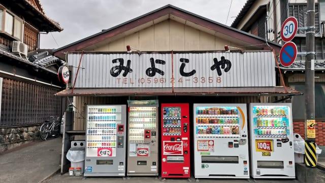 いながきの駄菓子屋探訪45三重県伊勢市みよしや1