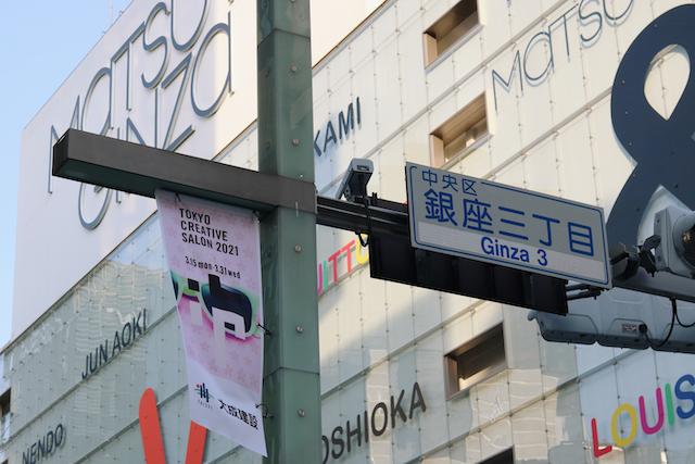 東京都中央区松屋銀座本店