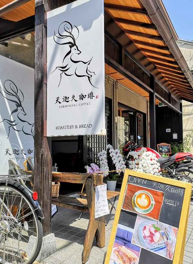 奈良県奈良市・自家焙煎コーヒーと店内で焼き上げる高級食パンの店「天迦久珈琲」外観