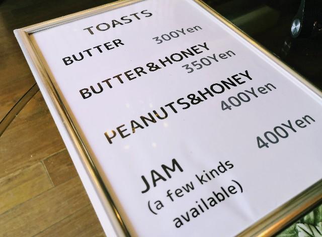 奈良県奈良市・自家焙煎コーヒーと店内で焼き上げる高級食パンの店「天迦久珈琲」トーストメニュー