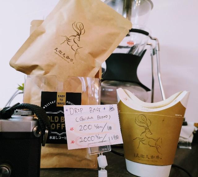 奈良県奈良市・自家焙煎コーヒーと店内で焼き上げる高級食パンの店「天迦久珈琲」テイクアウトカップ