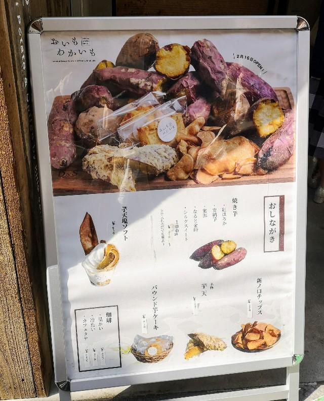 奈良県・奈良市「おいもわかいも 奈良市店」メニュー看板