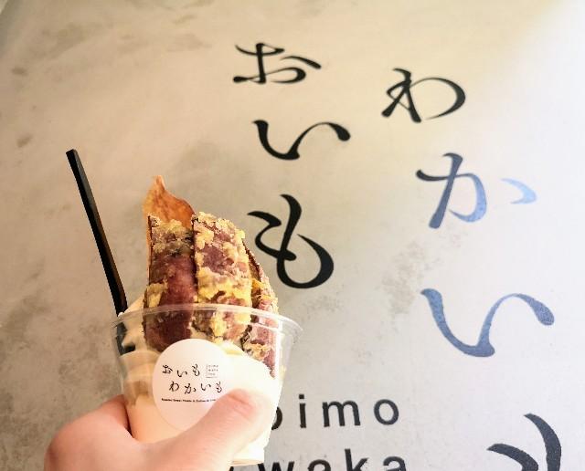 奈良県・奈良市「おいもわかいも 奈良市店」看板と芋天塩ソフト