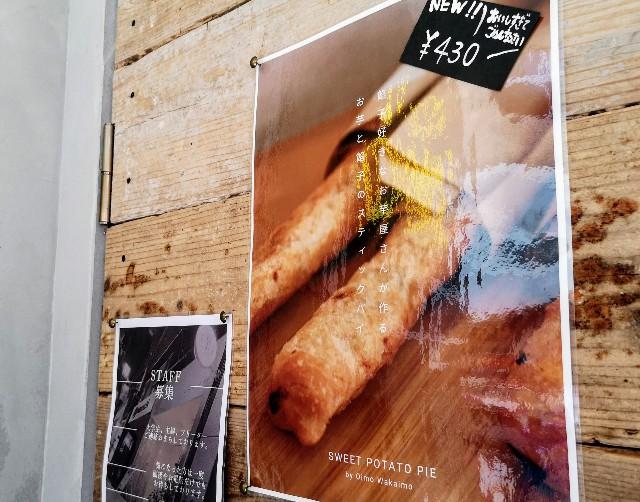奈良県・奈良市「おいもわかいも 奈良市店」スティックパイのポップ
