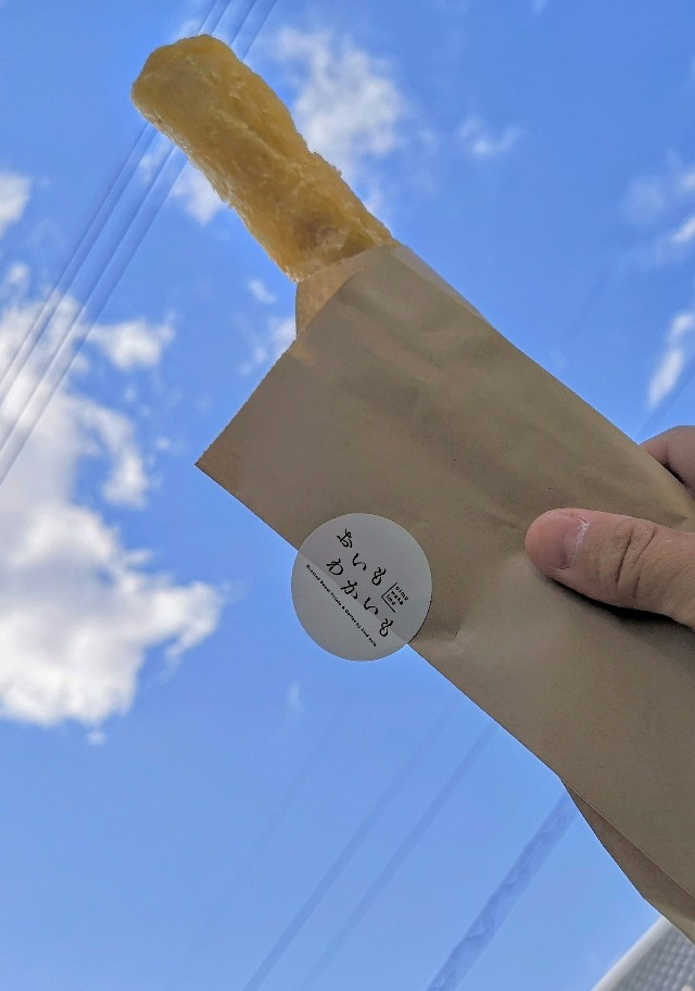 奈良県・奈良市「おいもわかいも 奈良市店」スティックパイ