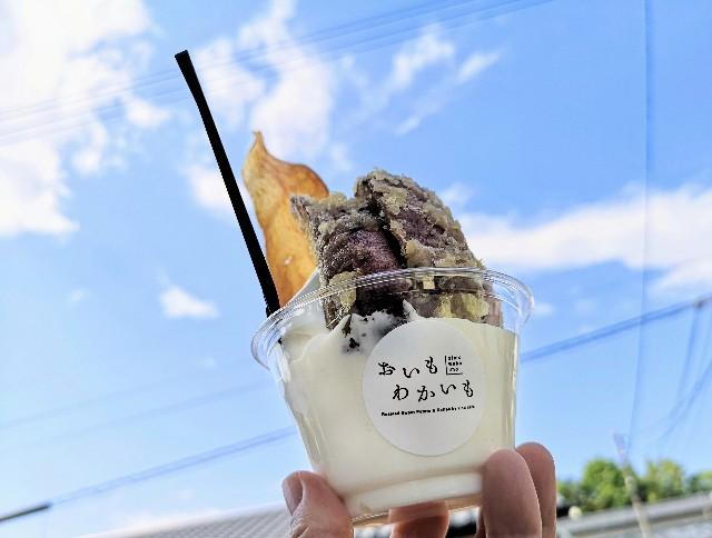 奈良県・奈良市「おいもわかいも 奈良市店」芋天塩ソフト2